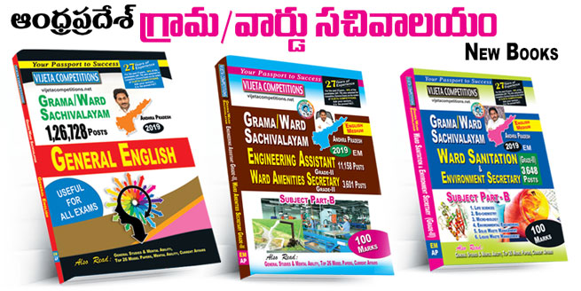 Current Affairs & GK – Vijeta Competitions – Online Book Store